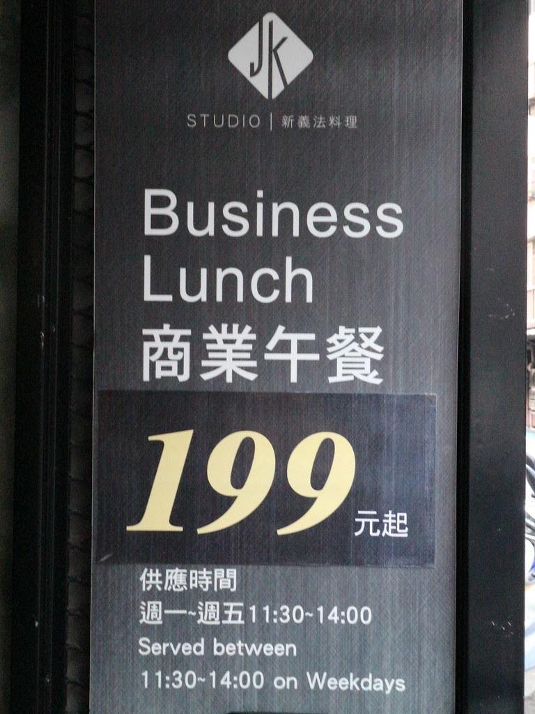 JK  STUDIO  新義法料理 (5)