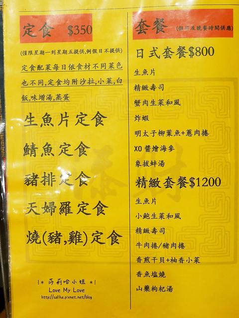台北車站西門町附近美食餐廳添財日本料理 (26)