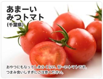 オイシックスあめトマト