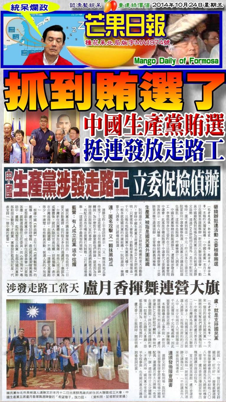 141024芒果日報--統呆爛政--中國生產黨賄選,挺連發放走路工