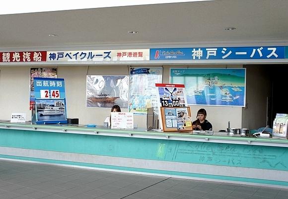 神戶港搭船神戶下午茶15