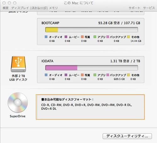 この Mac について-8