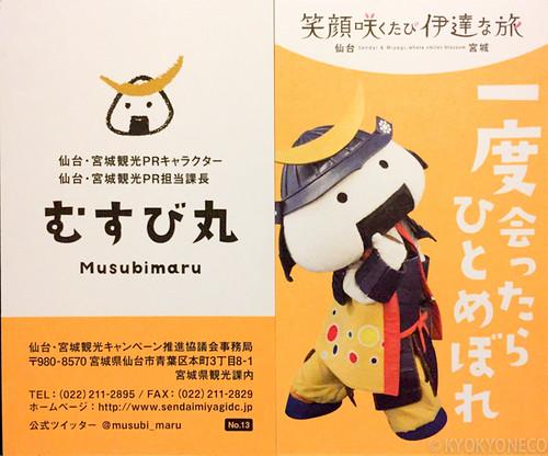 むすび丸キャッチコピー入り名刺No.13