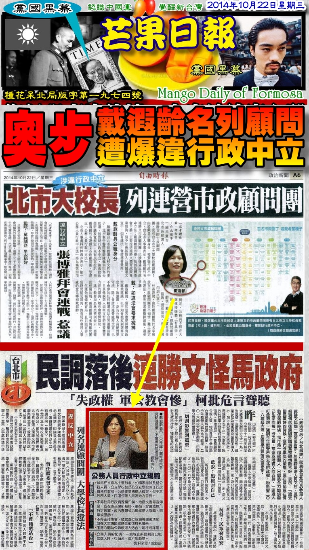 141022芒果日報--黨國黑幕--戴遐齡列連顧問,遭爆違行政中立