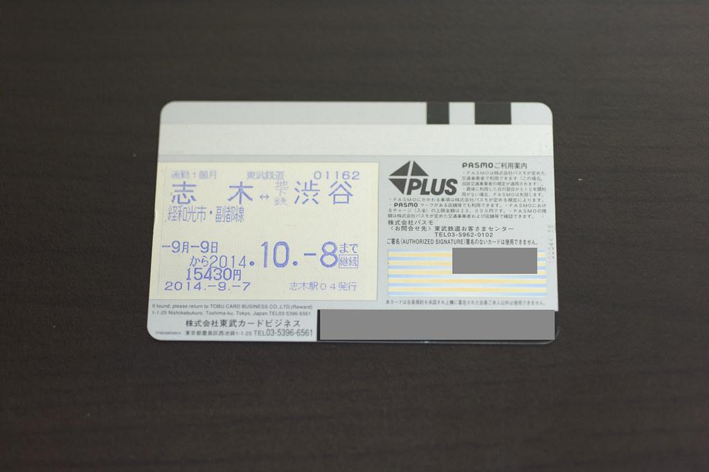 東武カード + PASMO