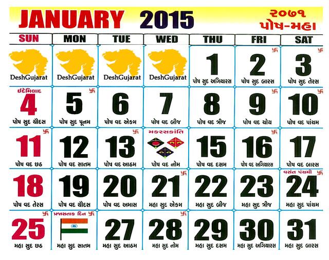Gujarati Calendar 2015 July Gujarati Calendar 2015