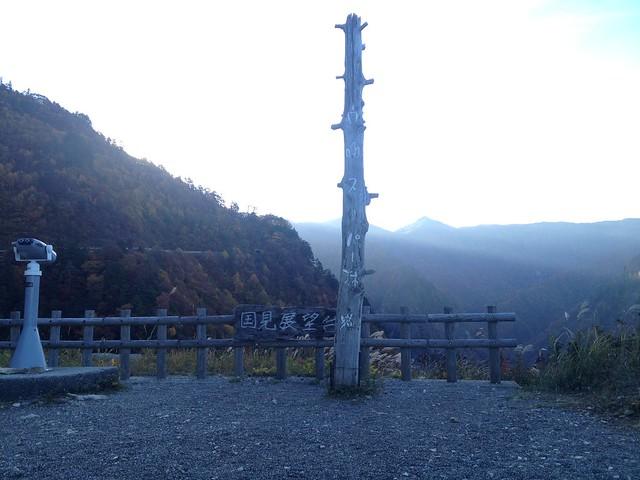 白山スーパー林道 国見展望台