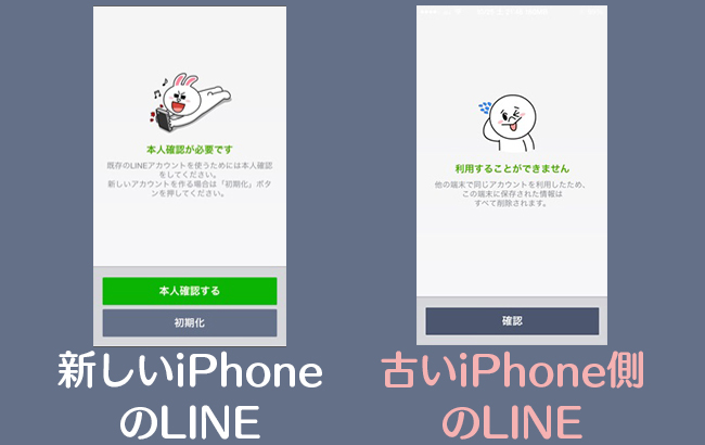 line_new_old