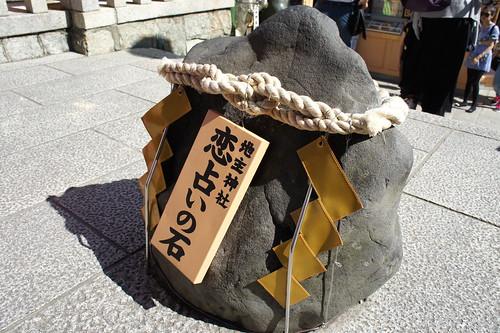 京都 地主神社 恋占いの石