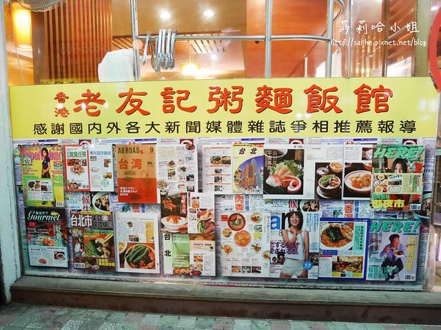 東區餐廳老友記 (17)