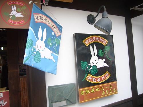 後楽園・下津井・倉敷日帰り旅行 Vol.07