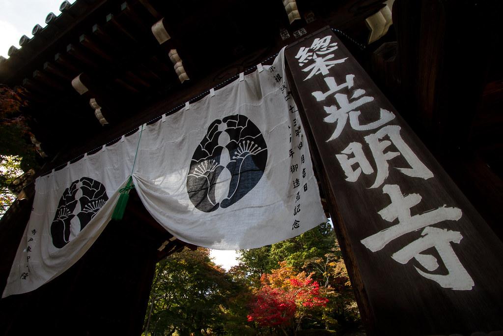 総本山光明寺