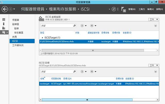 [Win] iSCSI 目標伺服器 -Target-13