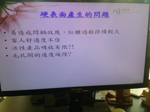 台中自然美大墩店SPA&肌膚檢測特殊器材介紹 (8)