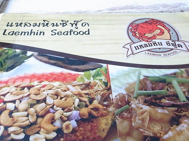 <p>お店のメニューにはLaemhin Restaurantと書かれています。</p>