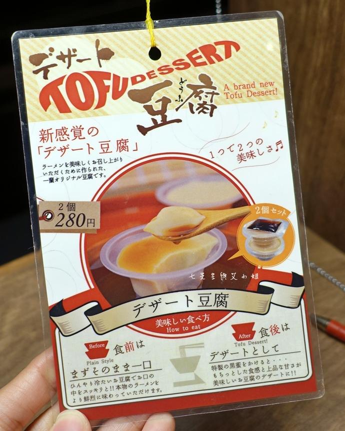 9 日本必吃一蘭拉麵