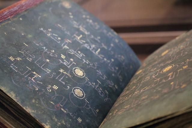Fragments d'un Coran (5 Ahzabs), fin 15e-début 16e - Splendeurs de l'écriture au Maroc, Manuscrits rares et inédits à l'Institut du monde arabe