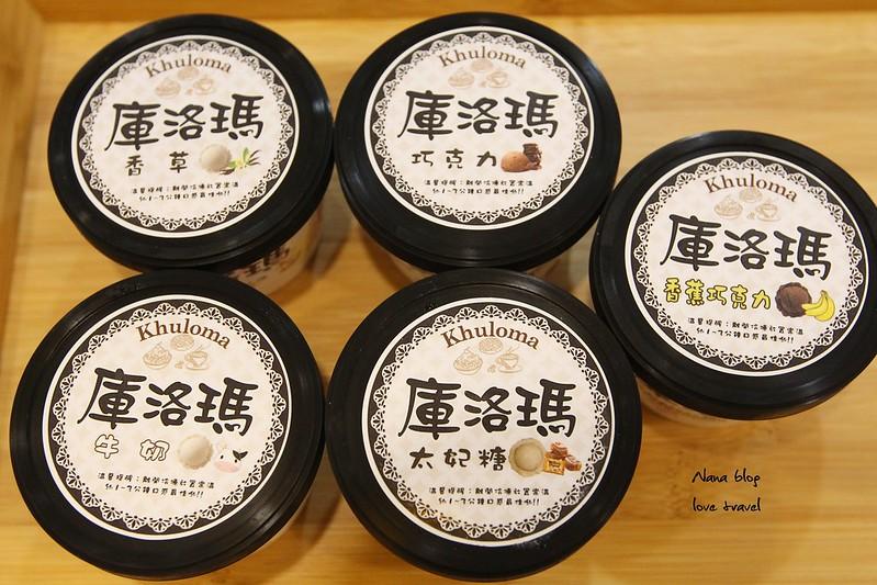 員林美食-庫洛瑪_手工冰品 (12)