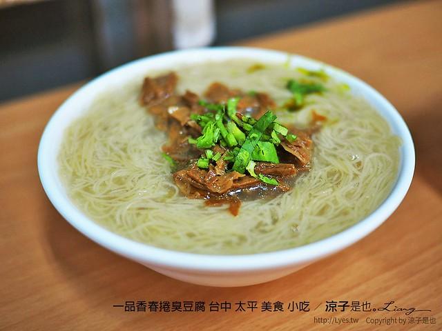 一品香春捲臭豆腐 台中 太平 美食 小吃 6