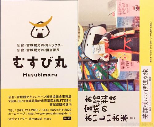 むすび丸キャッチコピー入り名刺No.15