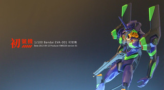 【玩具人'Kw Wang'投稿】1:100 新世紀福音戰士 初號機001 投稿