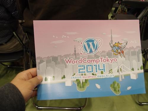 wordcamp005