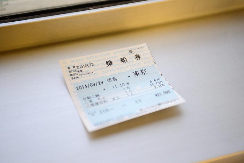 愛媛・徳島からフェリーで ~九州ツーリング最終日~
