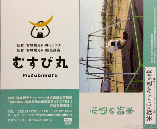 むすび丸キャッチコピー入り名刺No.20
