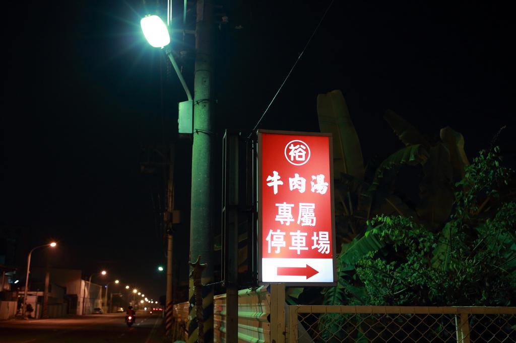 20141015仁德-再訪阿裕牛肉湯 (23)