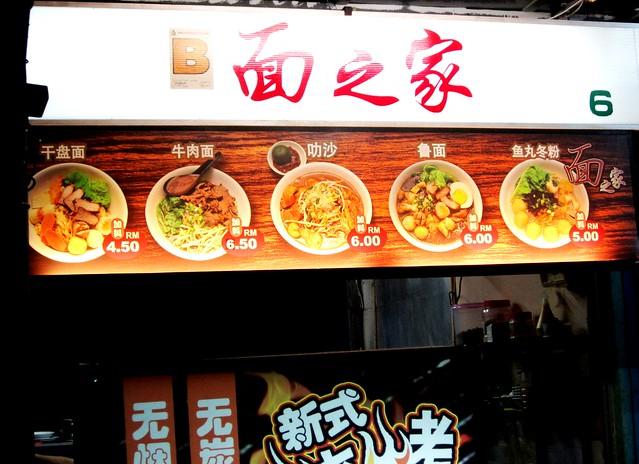 Taman Muhibah stall No. 6 menu