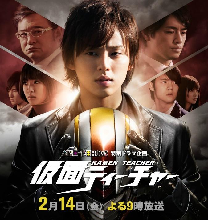 Xem phim Kamen Teacher Special - Kamen Teacher SP (2014) Vietsub