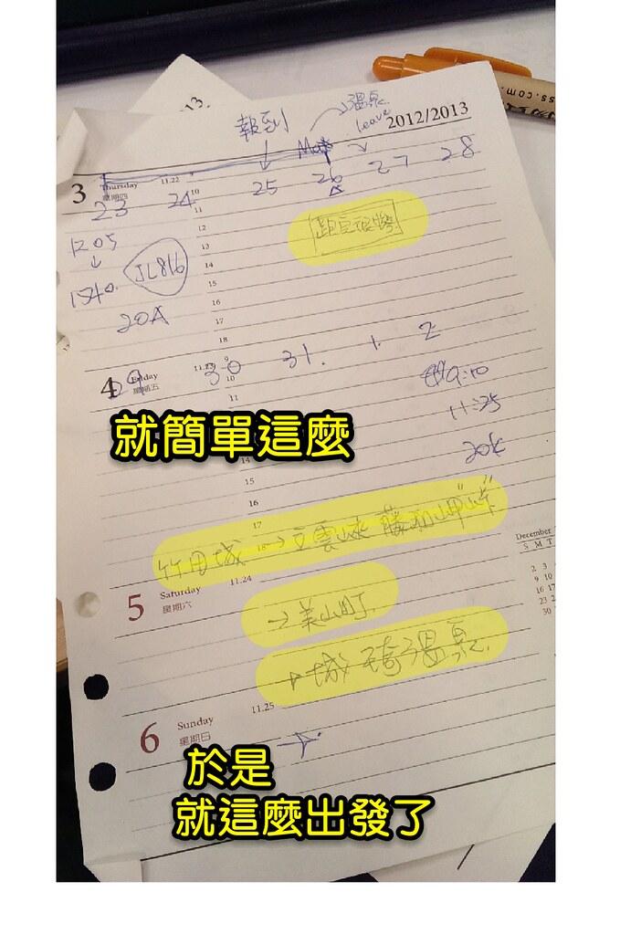 2014年11月10日 台北下午4時08分00秒