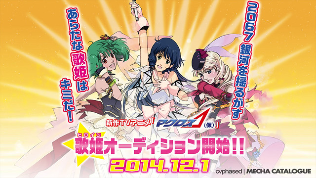 New Macross Series in Production