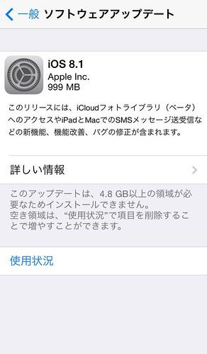 iOS8.1_141021