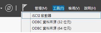 [Win] iSCSI 目標伺服器 -Initiator-1