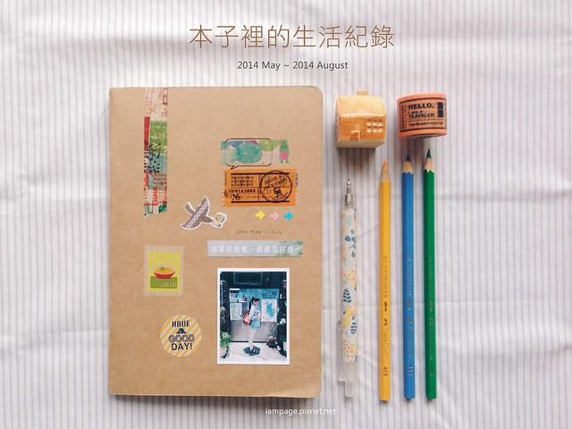 201408-5-8月手帳分享01