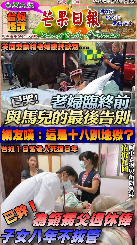 141108芒果日報--台奴怪譚--為領病父退休俸,臨終八年不拔管