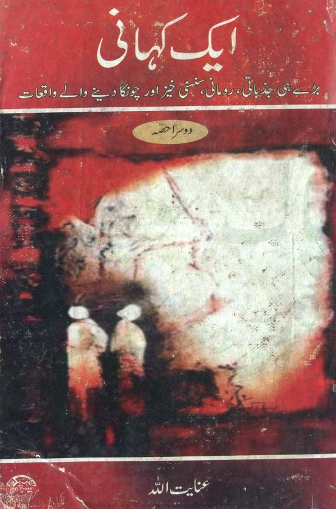 Aik Kahani Part 2  is a very well written complex script novel which depicts normal emotions and behaviour of human like love hate greed power and fear, writen by Inayatullah , Inayatullah is a very famous and popular specialy among female readers