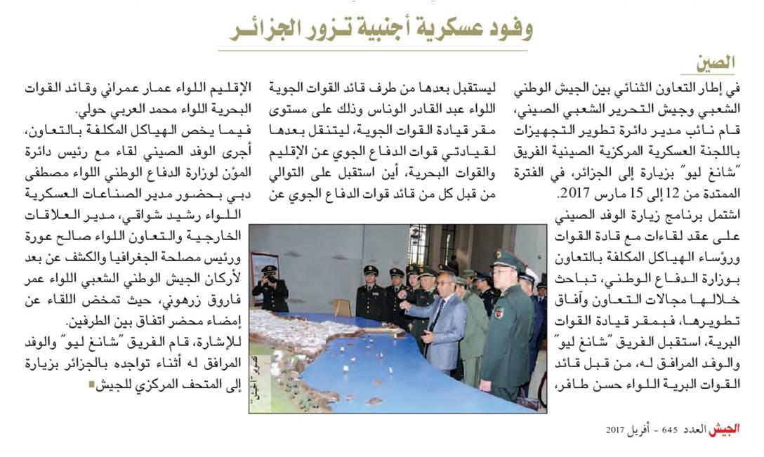 الجزائر تستلم اول كورفيت من اصل ثلاثة كورفيتات الصينية [  C28A / الظافر 920  ] - صفحة 7 33042608953_b92032ba2f_o