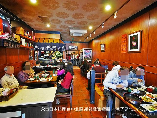 永青日本料理 台中北區 親親戲院 餐廳 6