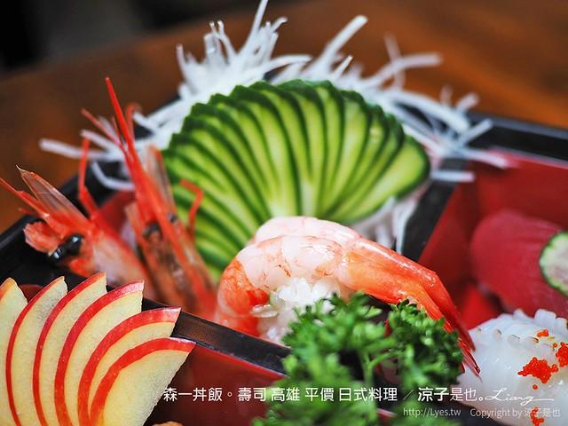 森一丼飯。壽司 高雄 平價 日式料理 29
