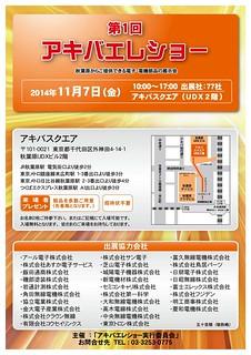 20141106_akiba_01