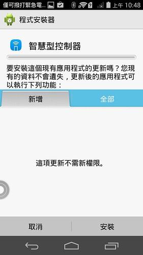 Screenshot_2014-11-06-10-48-05