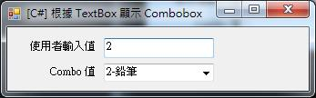[C#] 根據 TextBox 顯示 Combobox