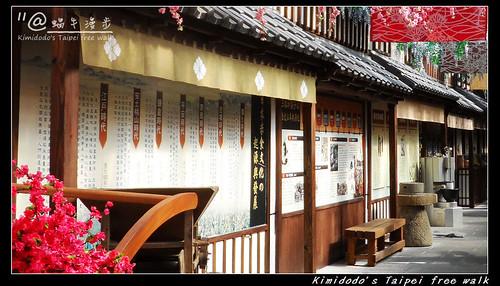 土城手信坊和菓子文化館 (10)