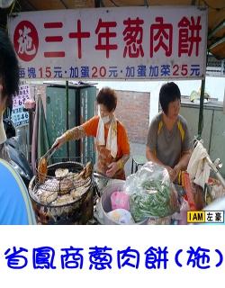 省鳳商蔥肉餅(施)