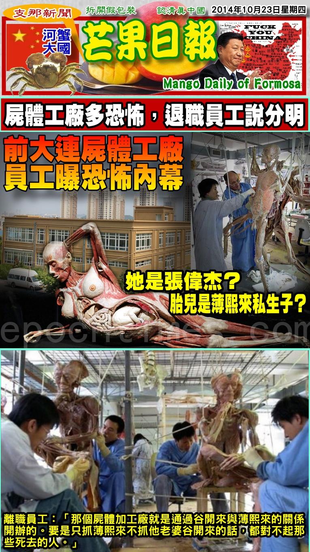 141023芒果日報--支那新聞--屍體工廠多恐怖,退職員工說分明