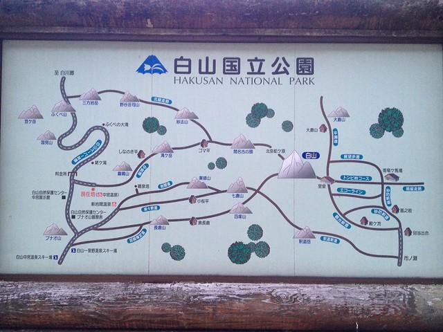 中宮温泉 白山国立公園 案内図