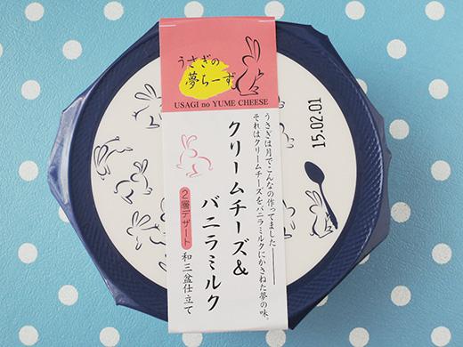 usagi_yumecheese_1