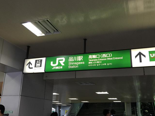 06_shinagawa